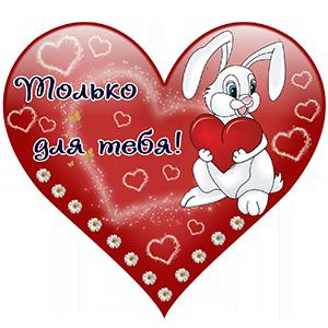 Кролик с сердцем только для тебя