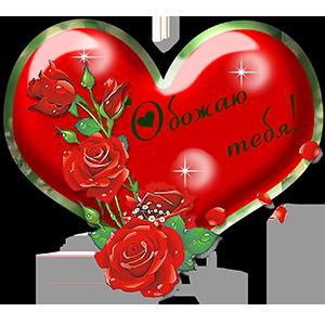 Сияющее сердце с красными розами