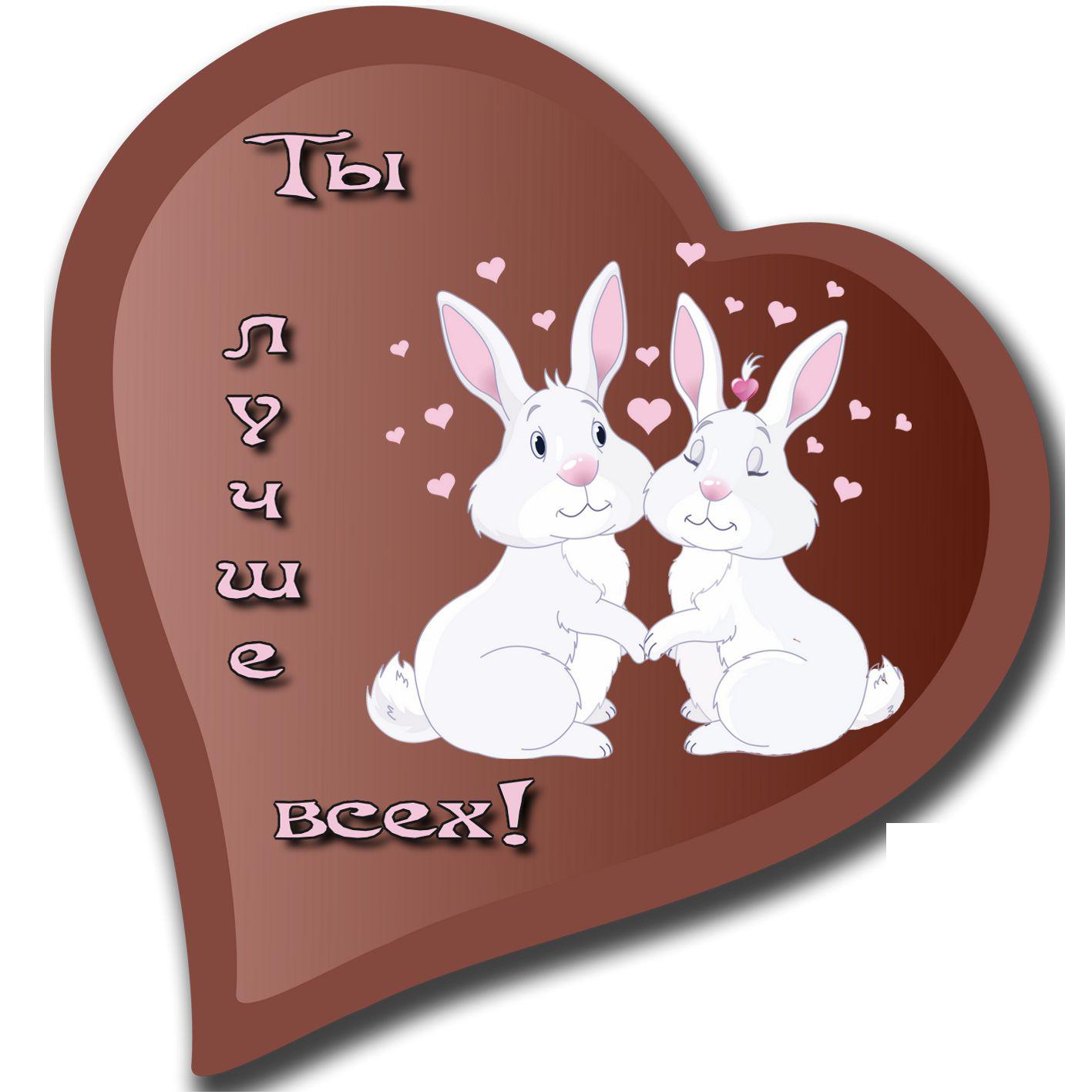 Два влюбленных кролика в сердечках