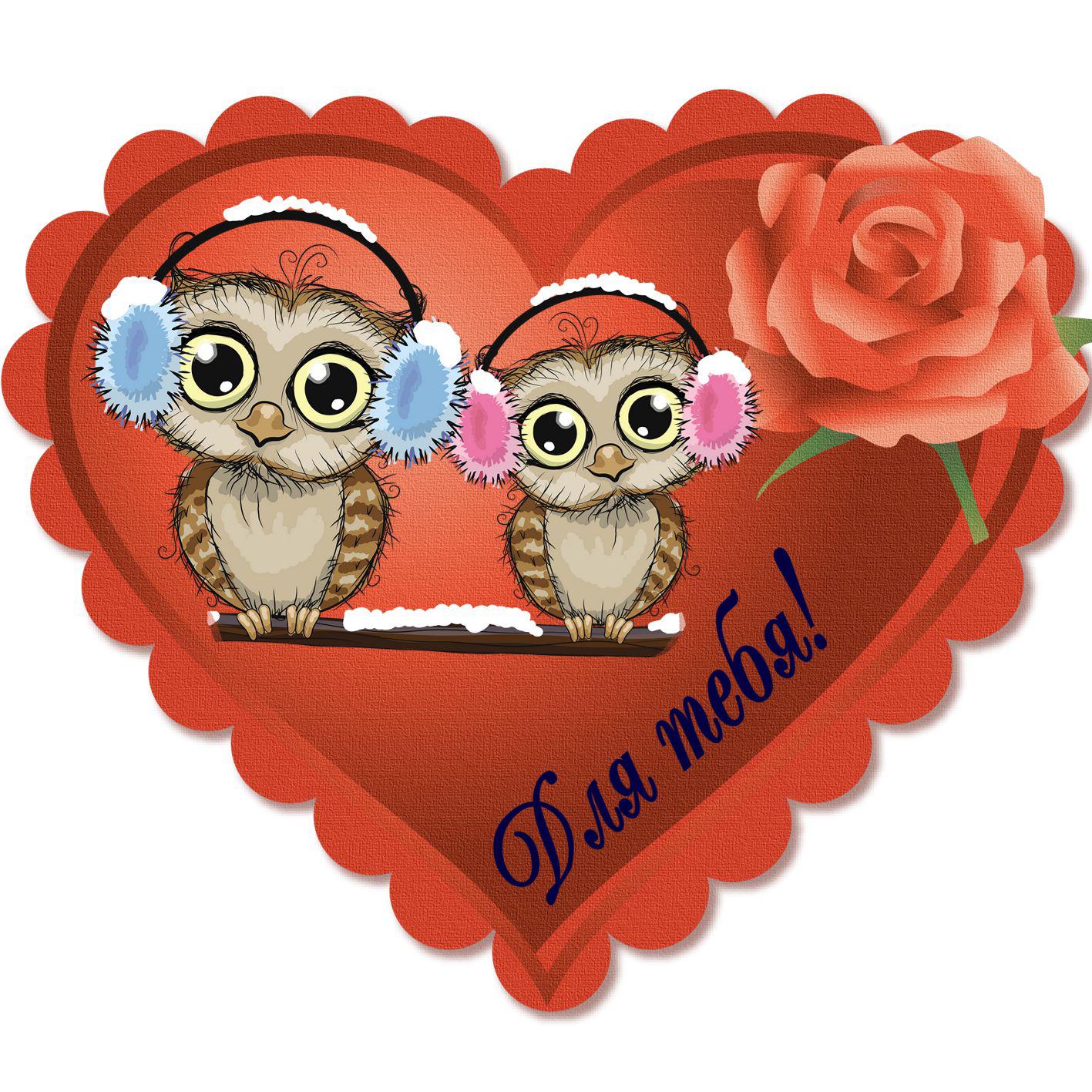 Валентинка - сердечко для тебя с красной розой