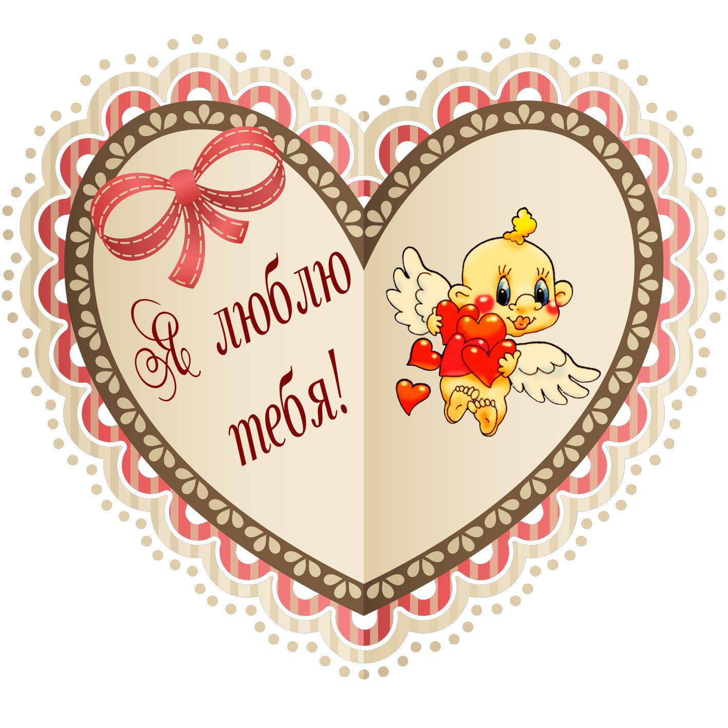Валентинка - ангелочек с сердечками в красивой рамке