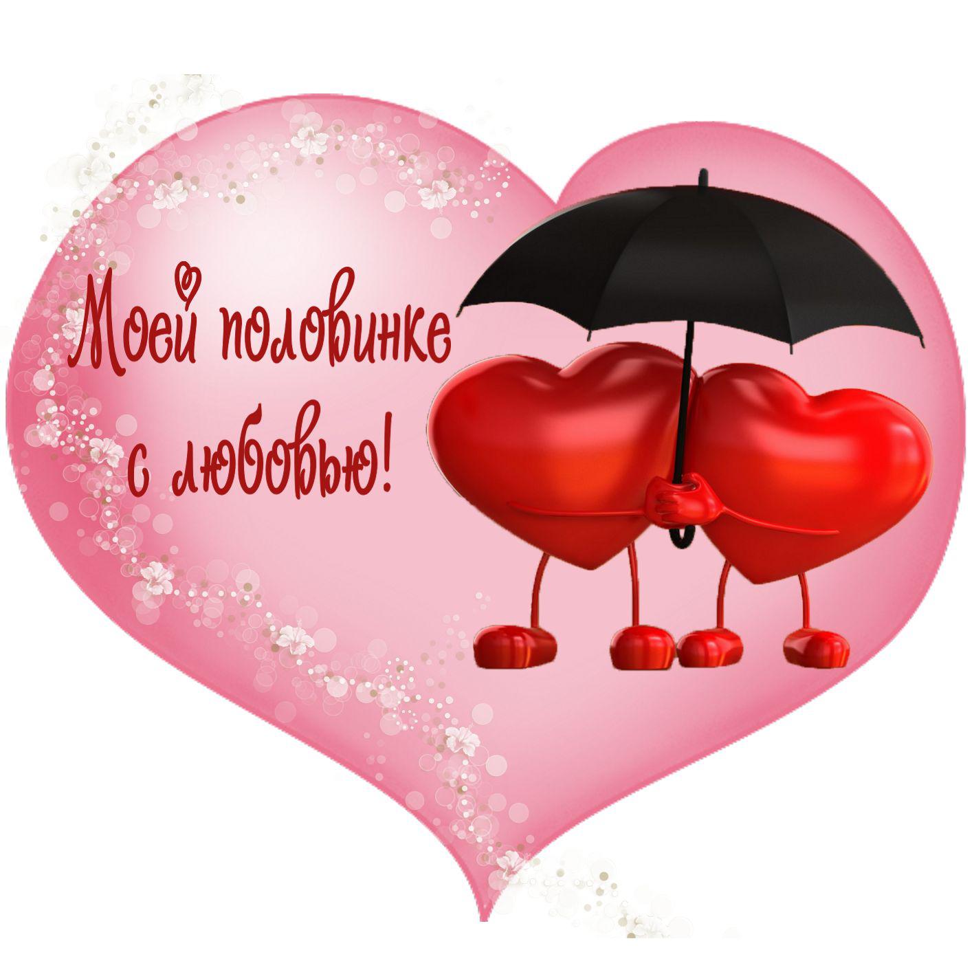 Валентинка - два влюленных сердца под зонтиком