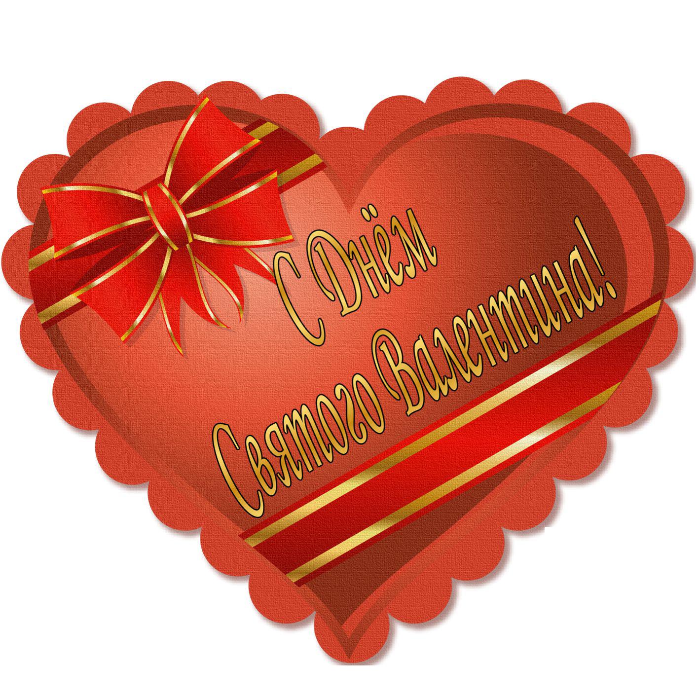 С Днем Святого Валентина в сердечке