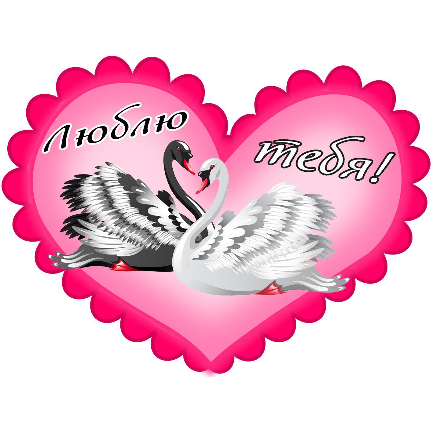 Валентинка с голубями в розовой рамке