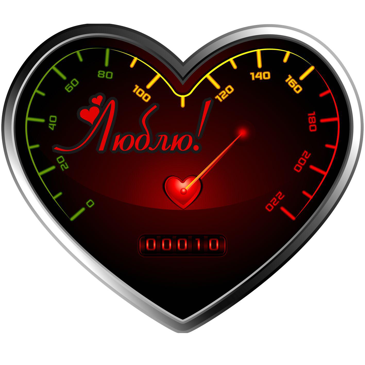 Валентинка - спидометр Люблю! в виде сердца