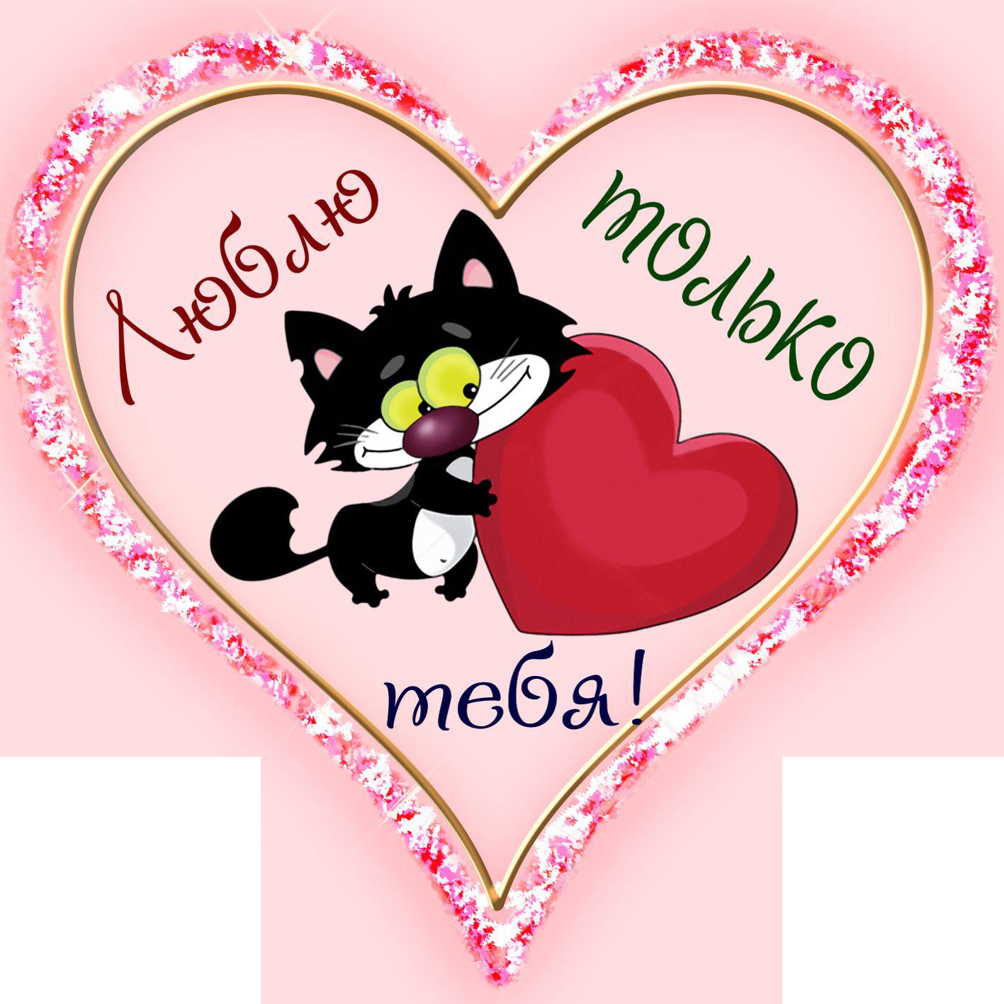 Валентинка - мультяшный котик в обнимку с сердцем