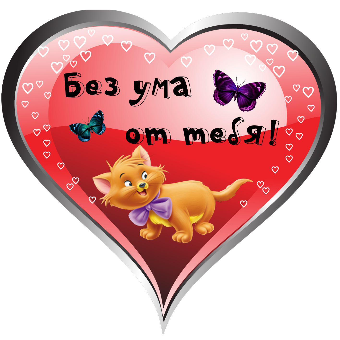 Валентинка - котик с бантиком внутри сердечка