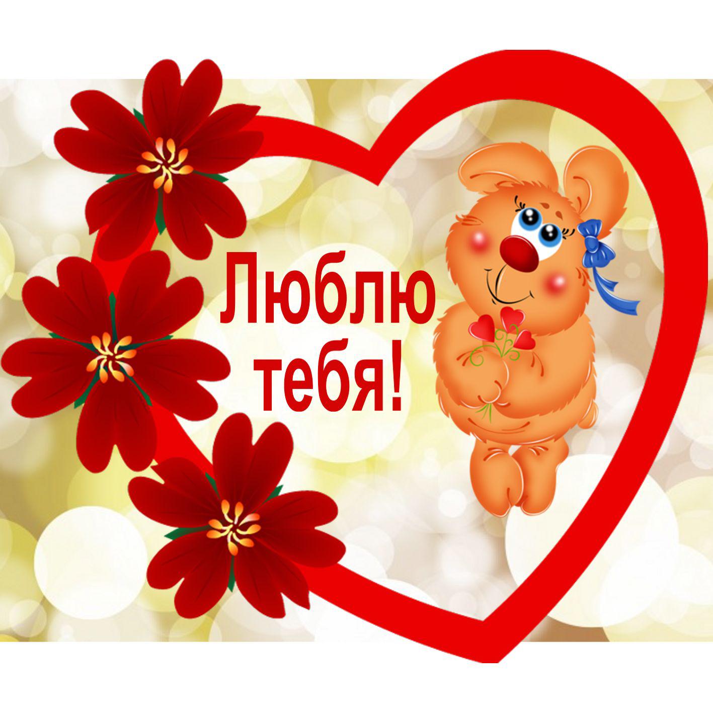 Валентинка с красными цветами