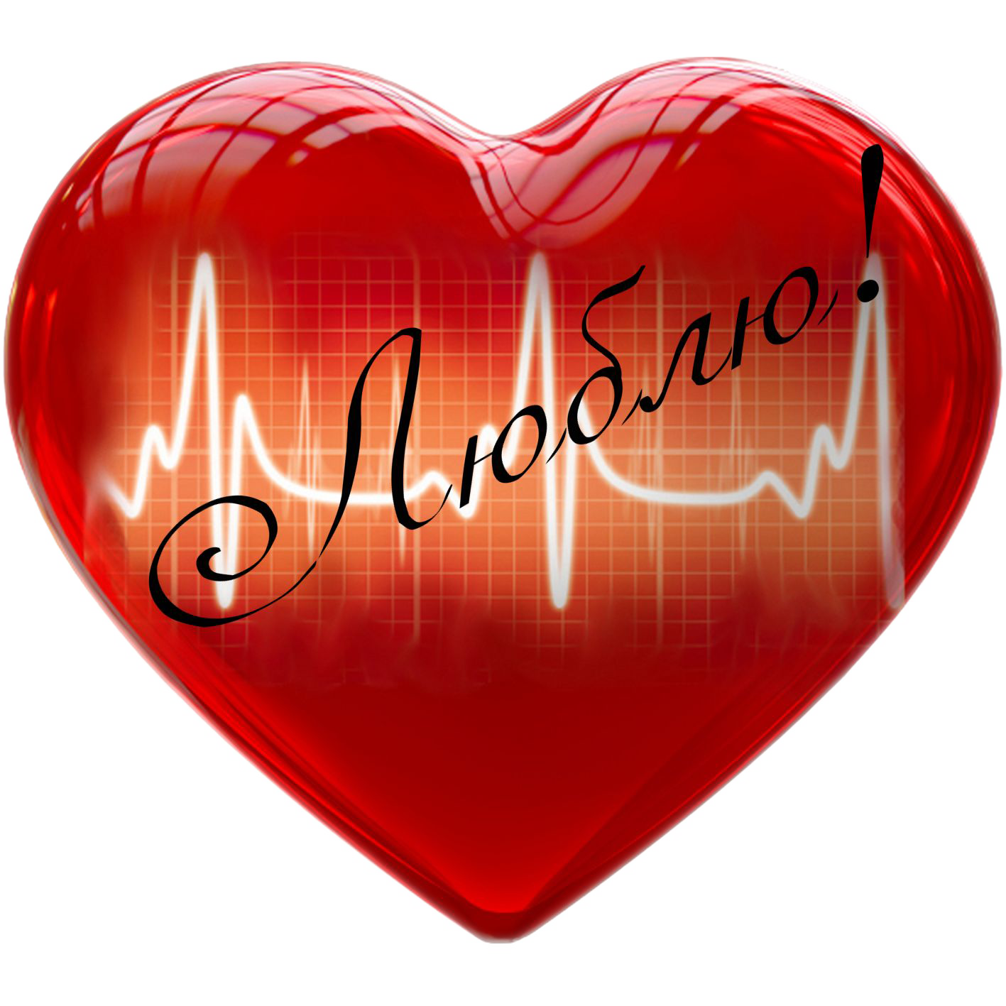Валентинка - блестящее сердце с диаграммой