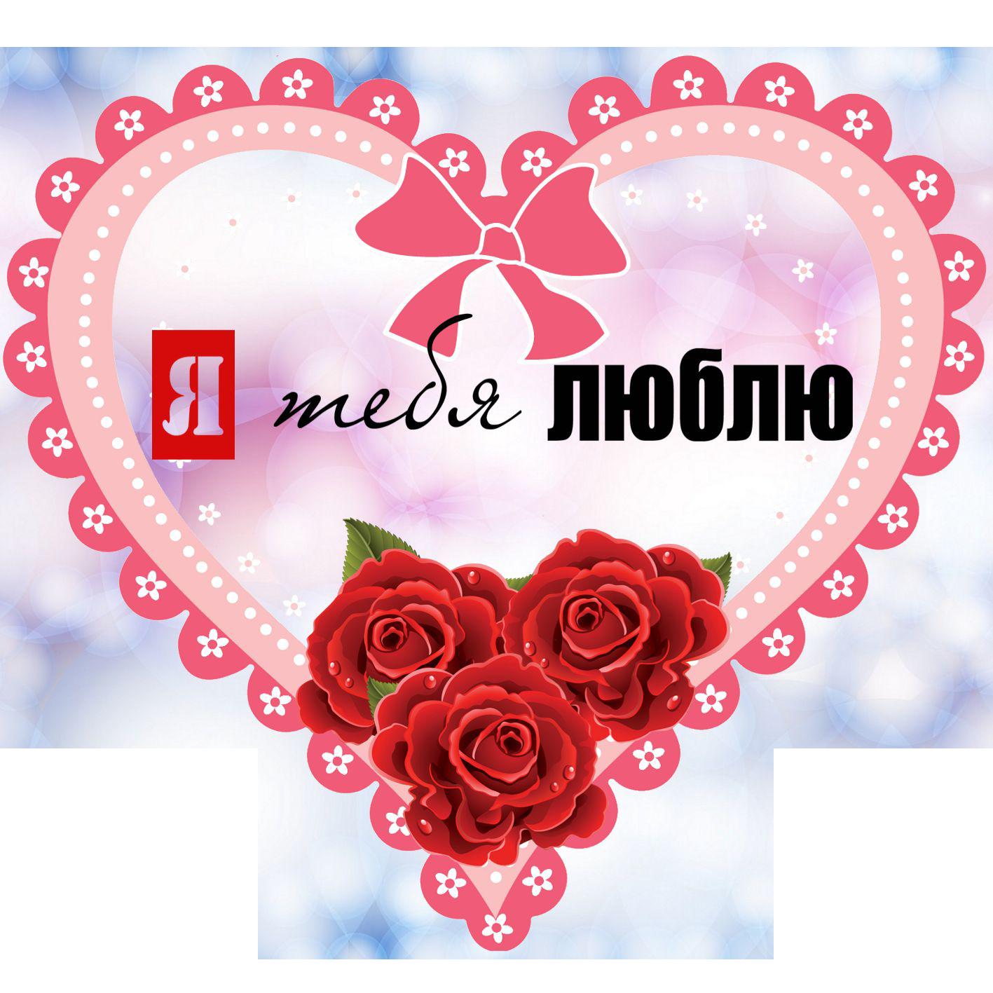 Валентинка - сердце с розами в розовой рамке