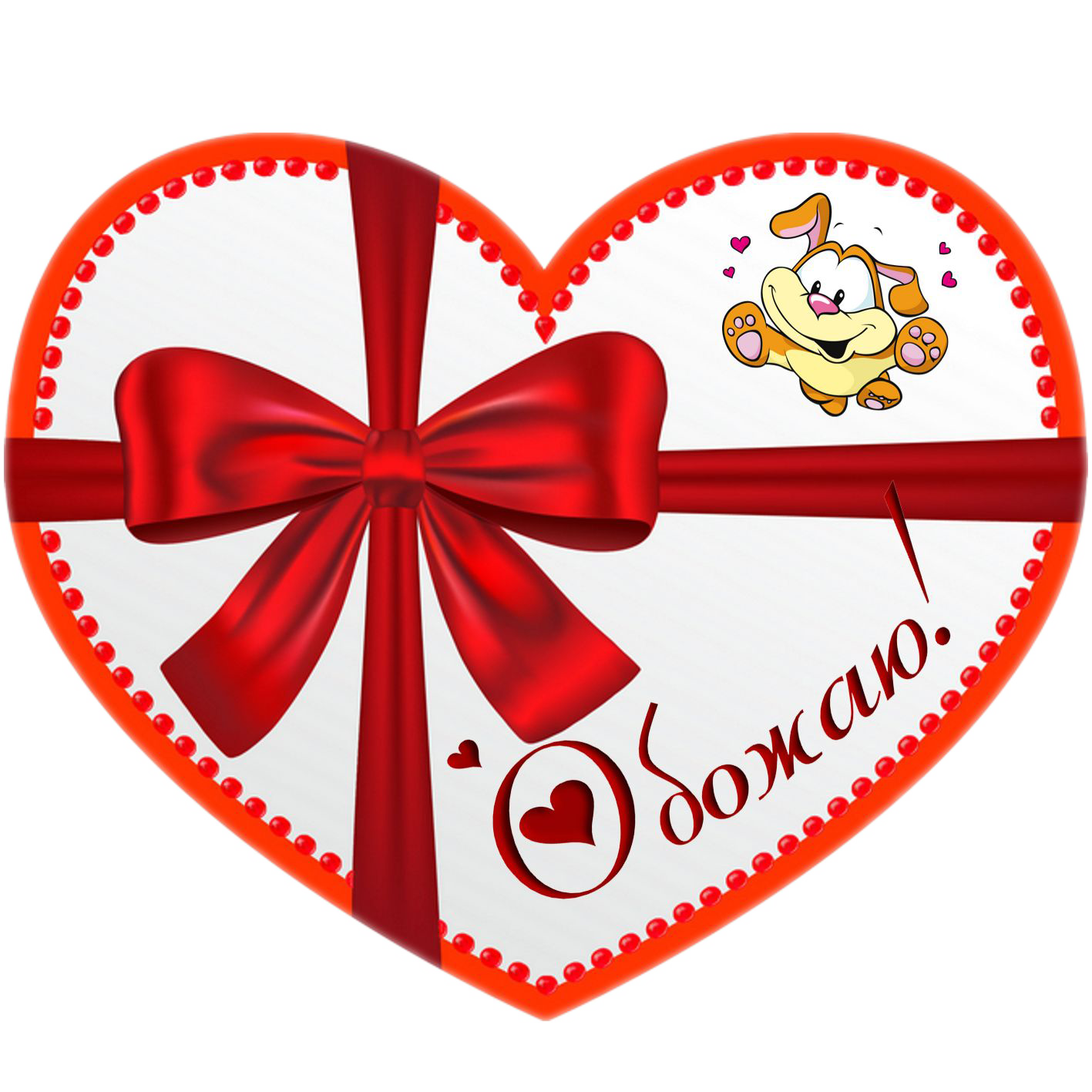 Валентинка - обожаемое сердечко в красной ленточке