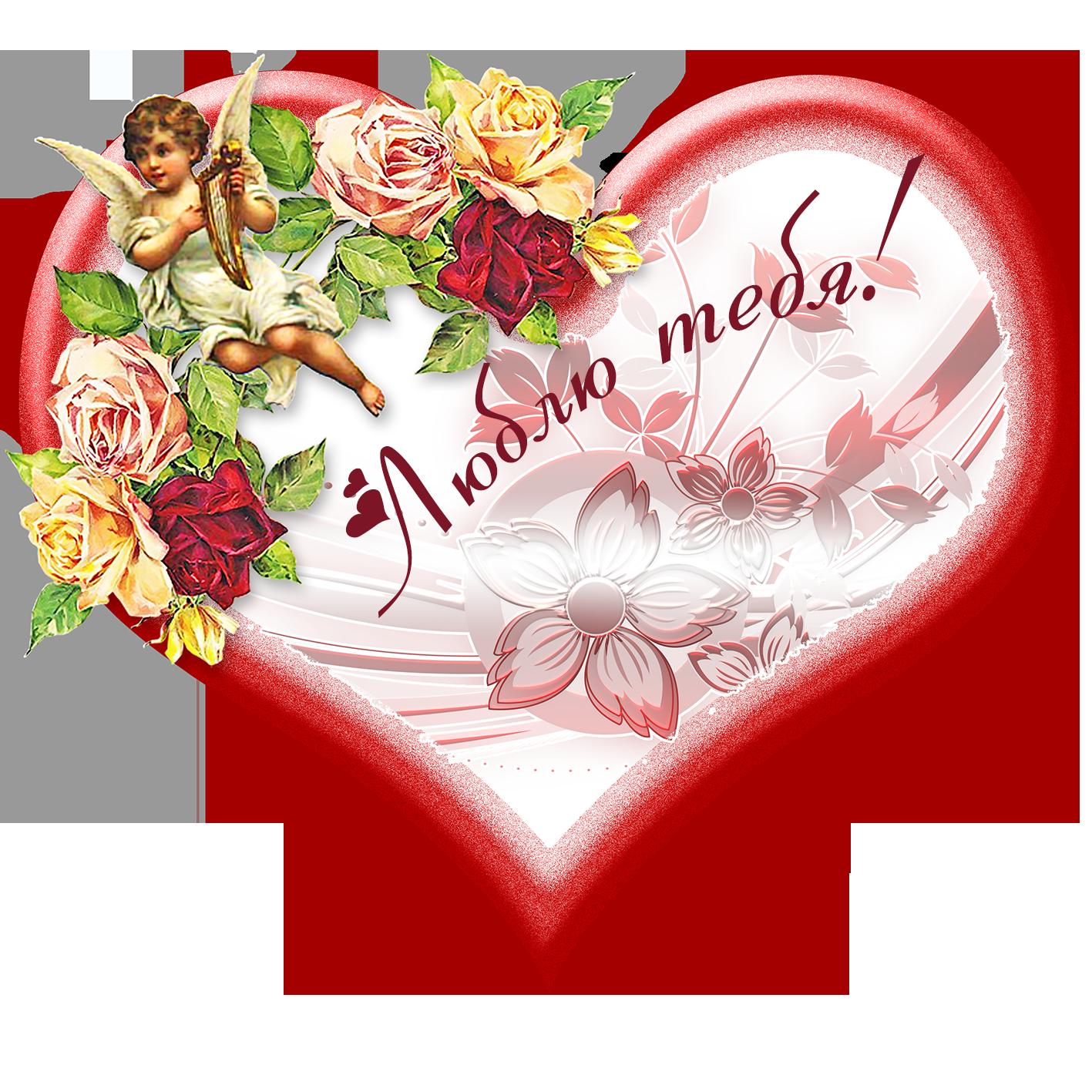 Валентинка с ангелом и розами