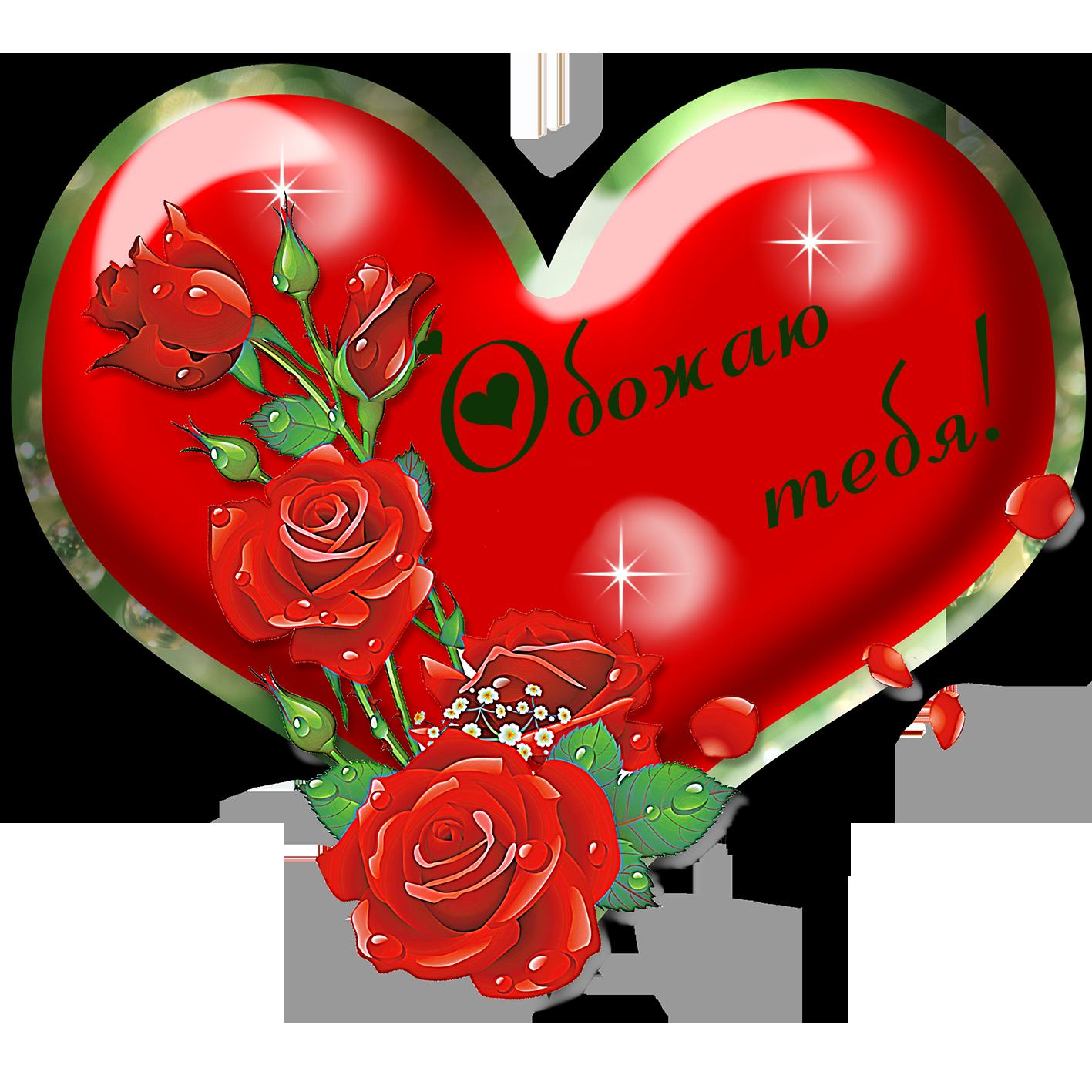 Валентинка - сияющее сердце с красными розами