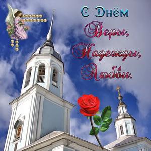Открытка на День Веры, Надежды и Любви