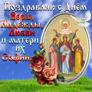 Поздравление с Днём Веры, Надежды и Любви
