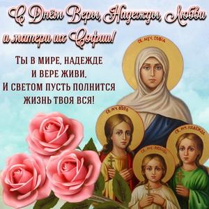 Открытка с нежными розами на День Веры, Надежды и Любви