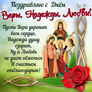Картинка на День Веры, Надежды и Любви с поздравлением