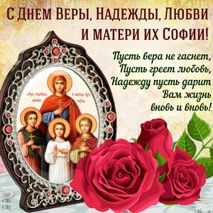 Открытка на День Веры, Надежды и Любви с иконой и розами