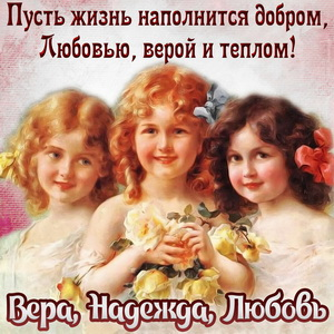 Вера, Надежда и Любовь с цветами на приятной картинке
