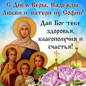 София с дочерьми Верой, Надеждой и Любовью и пожелание