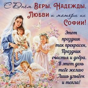 Яркая открытка с пожеланием на День Веры, Надежды и Любви