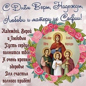 Доброе пожелание в стихах на День Веры, Надежды, Любови