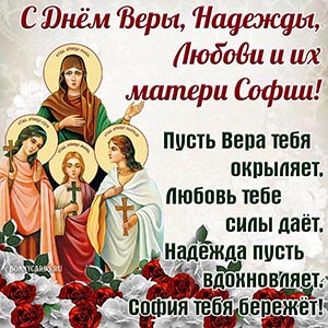 Открытка со святыми на День Веры, Надежды и Любови