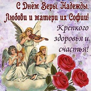 С Днём Веры, Надежды, Любови и матери их Софии на картинке
