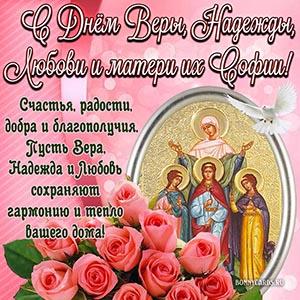 Поздравление с иконой и голубем на православный праздник