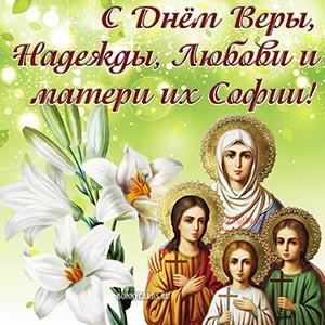 Белые лилии на День Веры, Надежды, Любови и матери их Софии