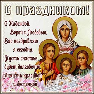 Пожелание на праздник Веры, Надежды, Любови и матери их Софии