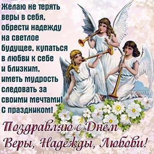 Поздравление с ангелами на День Веры, Надежды, Любови