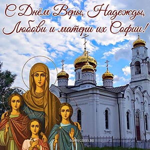 С Днём Веры, Надежды, Любови и матери их Софии на фоне церкви