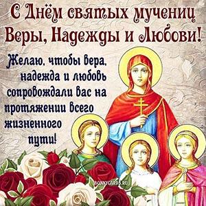Красивая картинка с Днём святых мучениц с розочками