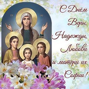 открытка на День Веры, Надежды, Любови и матери их Софии