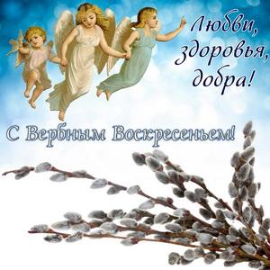 Открытка с ангелами на Вербное Воскресенье