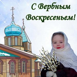 Девочка в платке с вербой на фоне церкви