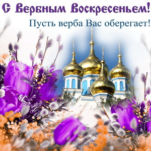 Купола в цветах на Вербное Воскресенье