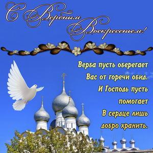 Картинка с куполами к Вербному Воскресенью