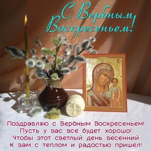 Открытка с поздравлением на Вербное Воскресенье