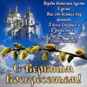 Картинка на Вербное Воскресенье с церковью
