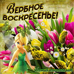 Яркая открытка с цветами на Вербное воскресенье