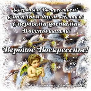 Картинка с ангелочком поздравляющим с Вербным воскресеньем