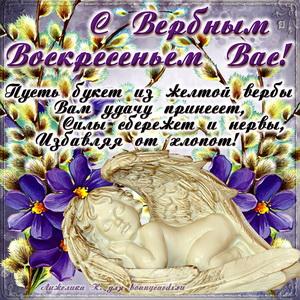 Открытка с ангелочком и поздравлением на Вербное воскресенье