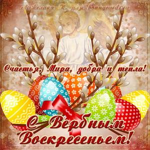 Картинка на Вербное воскресенье с красивыми яичками