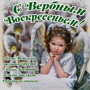 Открытка на Вербное воскресенье с ангелом и пожеланием