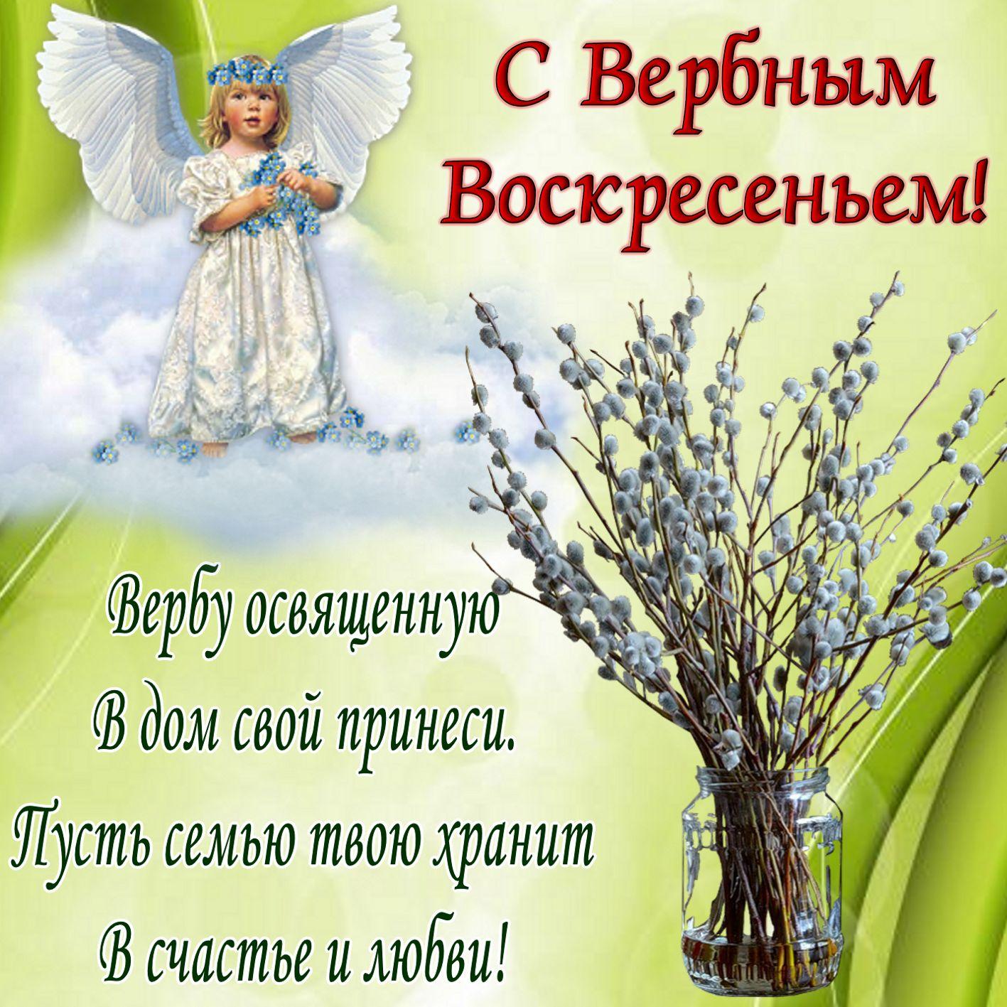 Ангел и пожелание к празднику