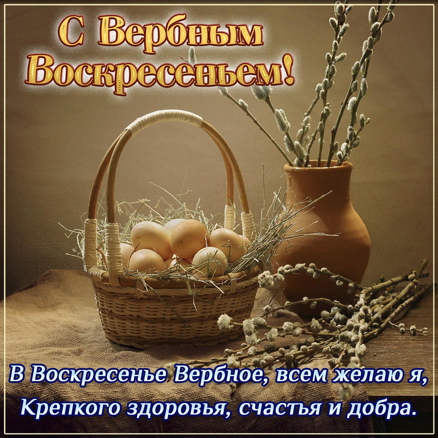 Открытка на Вербное Воскресенье - натюрморт с вербой и добрым пожеланием