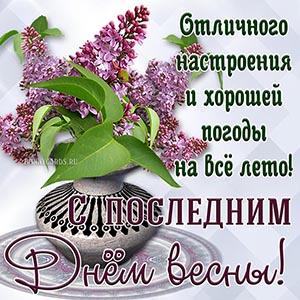 Красивая открытка с сиренью с последним днём весны