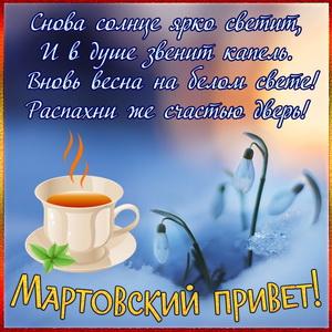 Картинка с чашкой кофе и мартовским приветом